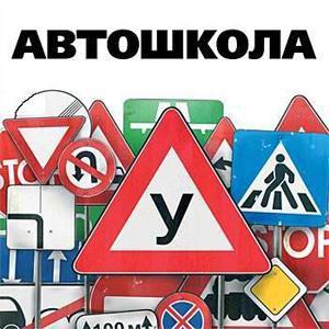 Автошколы Протвино