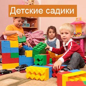 Детские сады Протвино