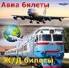 Авиа- и ж/д билеты в Протвино
