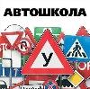 Автошколы в Протвино