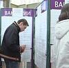 Центры занятости в Протвино