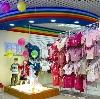 Детские магазины в Протвино