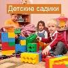 Детские сады в Протвино