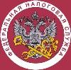 Налоговые инспекции, службы в Протвино
