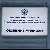 Отделения полиции в Протвино