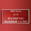 Паспортно-визовые службы в Протвино
