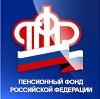 Пенсионные фонды в Протвино
