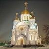 Религиозные учреждения в Протвино