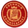 Военкоматы, комиссариаты в Протвино